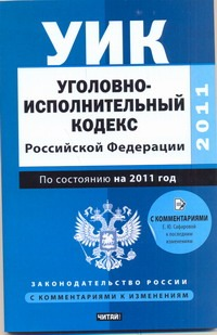 Уголовно-исполнительный кодекс Российской Федерации. По состоянию на 2011 год Сафарова Е.Ю.