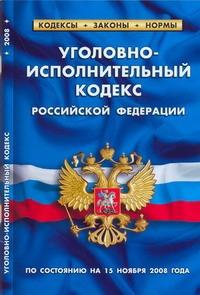 Уголовно-исполнительный кодекс РФ