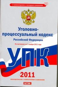 Уголовно-процессуальный кодекс Российской Федерации. По состоянию на 1 ноября 20