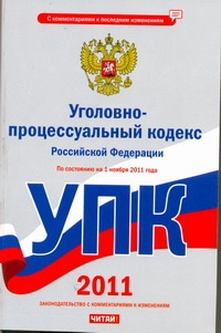Уголовно-процессуальный кодекс Российской Федерации. По состоянию на 1 ноября 20 Сафарова Е.Ю.