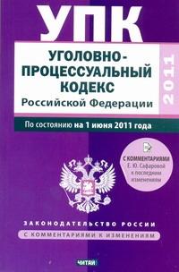 Уголовно-процессуальный кодекс Российской Федерации. По состоянию на 1июня 2011