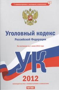 Уголовный кодекс Российской Федерации. На 1 июня 2012  года