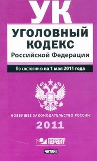 Уголовный кодекс Российской Федерации. По сост. на 1 мая 2011 года