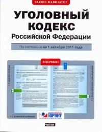 Уголовный кодекс Российской Федерации. По состоянию на 1октября 2011 года