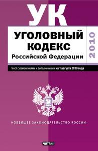 Уголовный кодекс Российской Федерации. Текст с изм.и доп. на 1 августа 2010 года