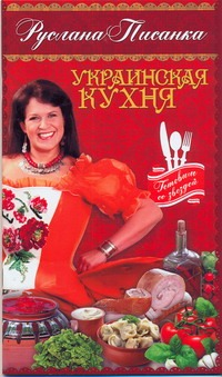 Украинская кухня Писанка Руслана