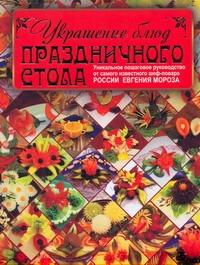 Украшение блюд праздничного стола Мороз Евгений