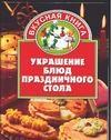 Украшение блюд праздничного стола Тележникова Т.Н.