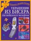Украшения из бисера для мобильного телефона Виноградова Е.А., Виноградова Е.Г., Магина А.Р.