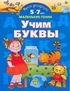 Умная раскраска. Учим буквы. От 5 до 7 лет Новиковская О.А.