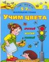 Умная раскраска. Учим цвета. 5-7 лет Новиковская О.А.