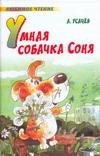 Умная собачка Соня Усачёв А.А.