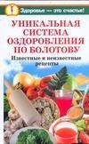 Уникальная система оздоровления по Болотову Агафонов Владимир, Дудина Вероника, Крапивина А.