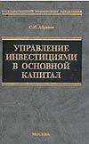 Управление инвестициями в основной капитал Абрамов С.И.