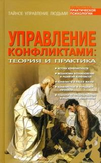Управление конфликтами:теория и практика Шейнов В.П.