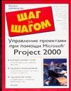 Управление проектами при помощи Microsoft Project 2000 Блэк Р.