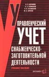 Управленческий учет снабженческо-заготовительной деятельности Керимов В.Э., Селиванов В.С.