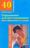 Упражнения для восстановления после беременности и родов Филатова М.В.