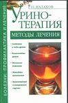 Уринотерапия Малахов Г.П.
