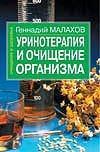 Уринотерапия и очищение организма Малахов Г.П.