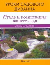 Уроки садового дизайна Сапелин А. Ю.