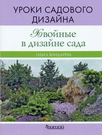 Уроки садового дизайна : Хвойные в дизайне сада Бондарева О.Н.