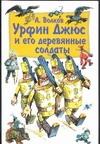 Урфин Джюс и его деревянные солдаты Владимирский Л.В., Волков А.М.