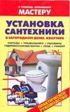 Установка сантехники Рыженко В.И.