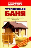 Утепленная баня Селиван В.В.