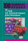 Уход за комнатными растениями Смирнова М.В.