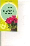 Устинова Е. - Уход за комнатными растениями обложка книги