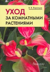 Уход за комнатными растениями Воронцов В.В.