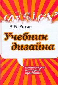 Учебник дизайна Устин В.Б.