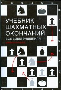 Учебник шахматных окончаний. Все виды эндшпиля Калиниченко Н.М.
