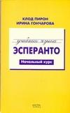 Учебник языка эсперанто. Начальный курс Гончарова И.Г., Пирон Клод
