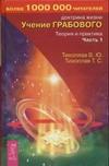 Учение Грабового. Теория и практика. Часть 1 Тихоплав В.Ю., Тихоплав Т.С.