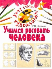 Учимся рисовать человека Шалаева Г.П.