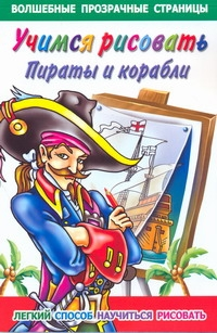 Учимся рисовать. Пираты и корабли Дмитриева В.Г.