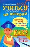 Учиться только на пятерки по русскому языку, математике, чтению Костромина С.Н.