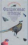 Фазановые птицы Рахманов А.Г.