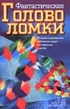 Фантастические головоломки Манделл М., Чановиц Э.