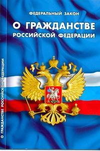 """Федеральный закон """"О гражданстве РФ"""""""