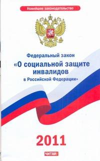 """Федеральный закон """"О социальной защите инвалидов в Российской Федерации"""""""