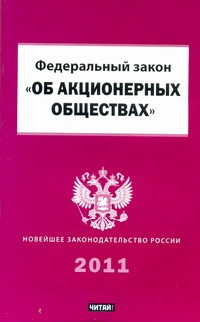 """Федеральный закон """"Об акционерных обществах"""""""