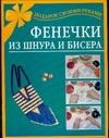 Фенечки из шнура и бисера Виноградова Е.Г.