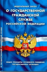 """ФЗ """"О государственной гражданской службе РФ"""""""