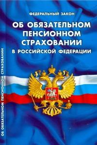 """ФЗ """"Об обязательном пенсионном страховании в РФ"""