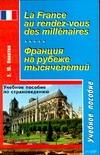 Франция на рубеже тысячелетий