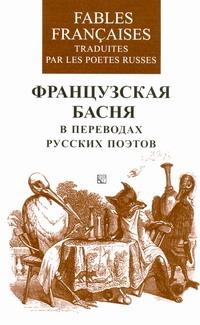 Французская басня в переводах русских поэтов Васильева