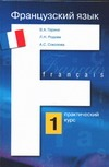 Французский язык. Практический курс. В 2 кн. Кн. 1